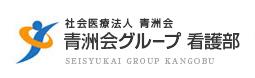 福岡青洲会病院 看護部